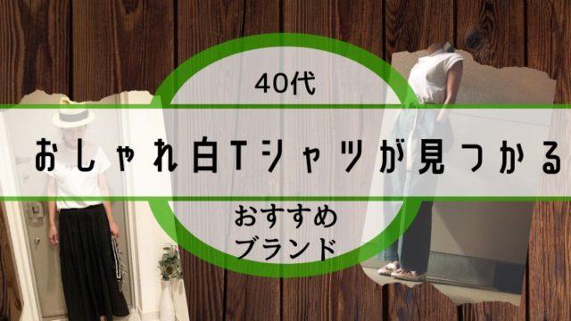 40代,白Tシャツ,ブランド