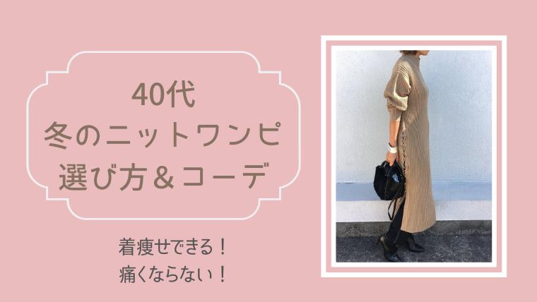 40代 ニットワンピース コーデ