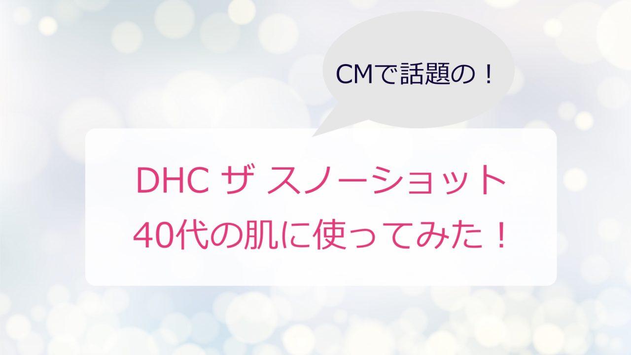 DHC ザ スノーショット