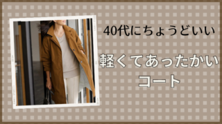 40代にちょうどいい軽くてあったかいコート