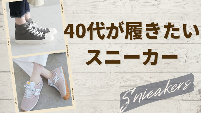 40代 スニーカー きれいめ