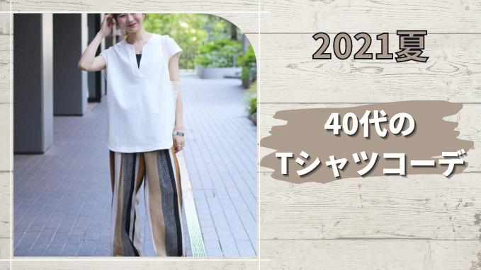40代 Tシャツコーデ