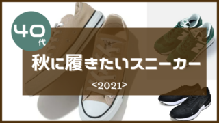 40代 秋 スニーカー