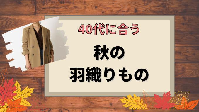 40代 秋 羽織りもの