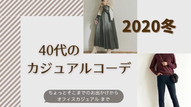 40代,冬,カジュアル,2020