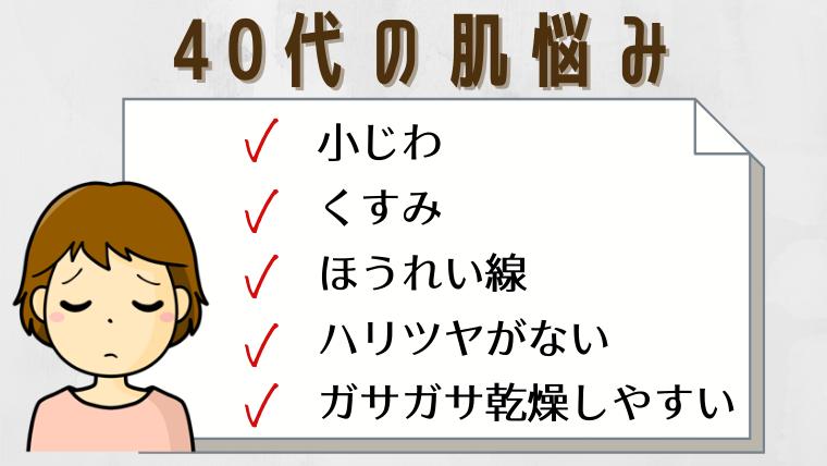 ナールスピュア 40代