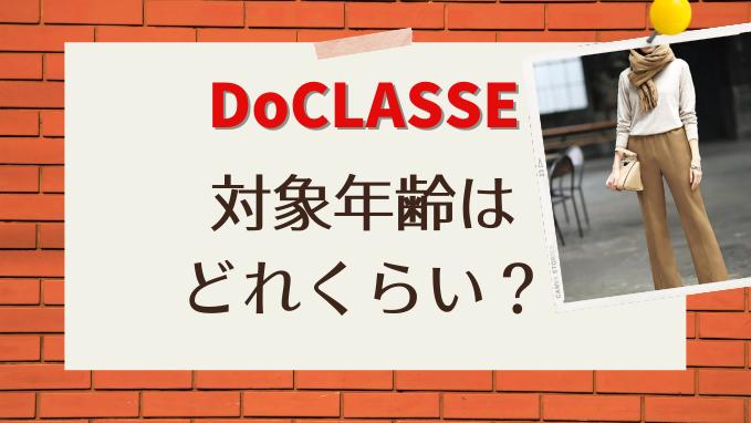 ドゥクラッセ 対象年齢