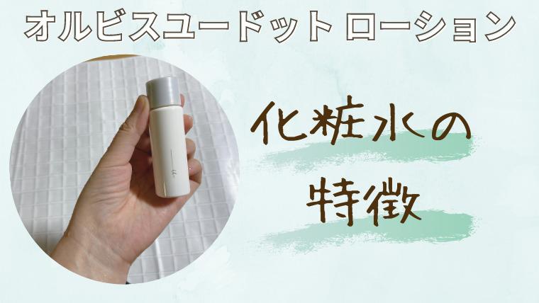 オルビスユードット 化粧水