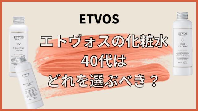 エトヴォス 化粧水 口コミ