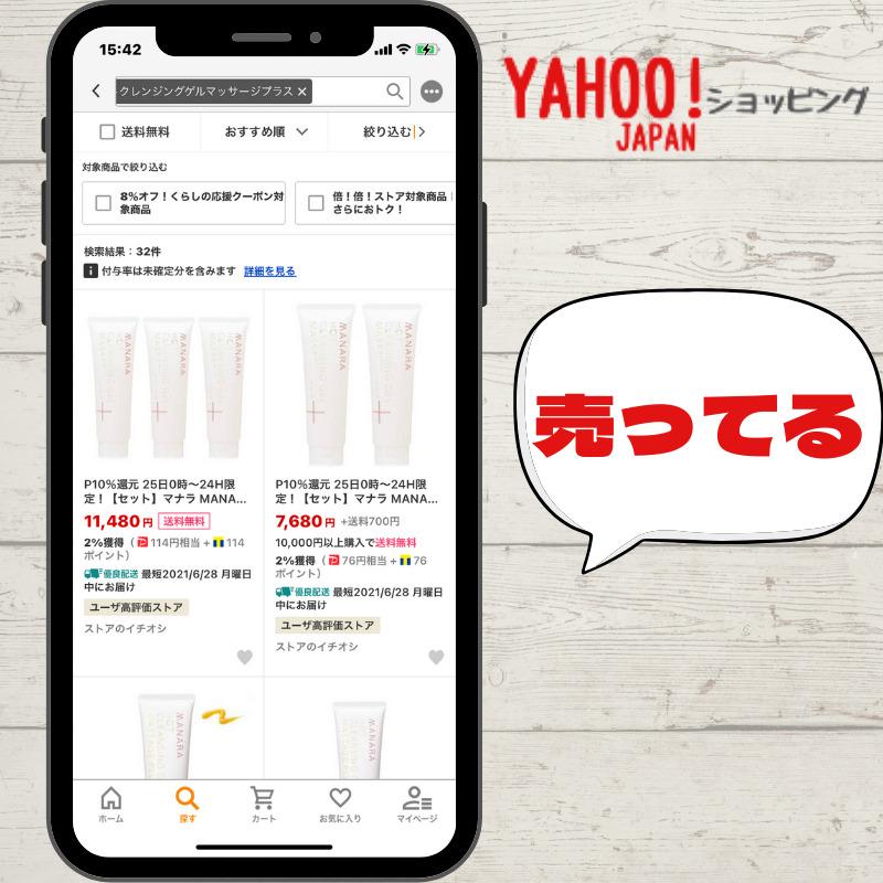 マナラホットクレンジングゲル Yahoo!
