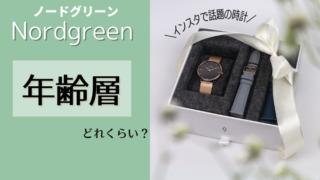 ノードグリーン 年齢層