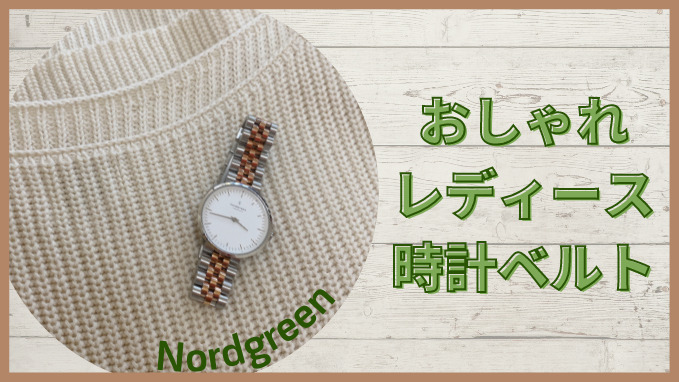 ノードグリーン レディース ベルト