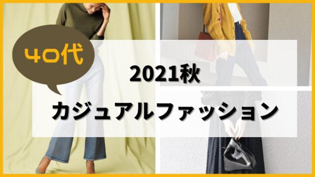 40代 秋 カジュアルファッション