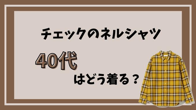 ネルシャツ 40代
