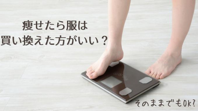 痩せたら服は買い換える?